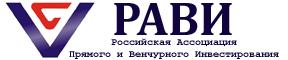 Российская Ассоциация Прямого и Венчурного Инвестирования